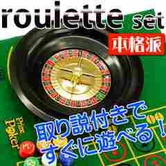 本格カジノルーレットセット直径25cm プライムポーカー Ag016