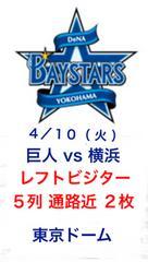 4/10 巨人vs横浜 レフトビジター 5列 通路近  2枚