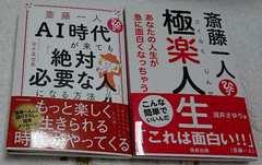 斎藤一人さんの新刊2冊+おまけ付