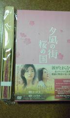 夕凪の街 桜の国 田中麗奈、麻生久美子