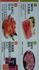 三大がにセット/神戸牛すき焼き/宮崎牛焼肉当たる★1ロ