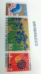 【未使用】EXPO'70 日本万国博覧会記念(15・50・7円)切手50枚