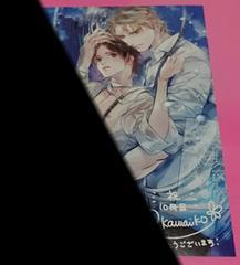 かわい恋 リミテッドラヴァー コミコミスタジオ購入特典イラストカード