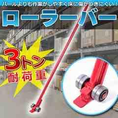 ローラーバー 3t 重量物移動 ローラー てこ バール 3トン
