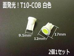 メール便可!1W/COB白色SMDLEDT10ウェッジ/スモールランプ/2個set