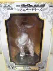 新品 ジョジョ 一番くじ   アニバーサリーズ D賞 東方仗助 2011 特典アリ