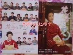 NHK朝ドラ『花子とアン』吉高由里子 ポストカード2種