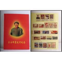 中国記念切手アルバム 91枚 中華人民共和国記念切手 毛沢東