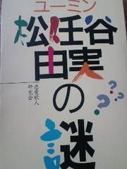 絶版【ユーミン・松任谷由実】の謎