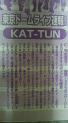 KAT-TUN タッキー&翼 雑誌切り抜き1枚 ピチレモン