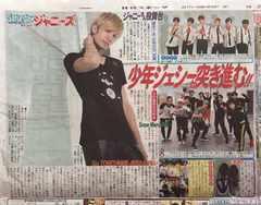 2017年8/26 日刊スポーツ サタジャニ★SixTONES ジェシー
