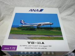 モデルプレーン「YS72103 YS-11A JA8756」(111)
