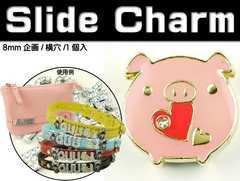 ピンクぶたさんスライドチャームパーツAdc9499