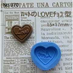 スイーツデコ型◆ハートのLOVEチョコ◆ブルーミックス・レジン・粘土