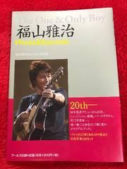 福山雅治 エピソードフォトブック写真集 20thメモリアルブック