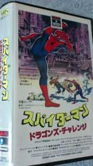『スパイダーマン・ドラゴンズ・チャレンジ』    1980年、 実写版