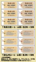 *■A-7■クラフトタグ風*お礼.取扱注意シール…12種36枚