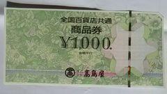 全国百貨店共通商品券1000円券1枚新品
