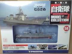 自衛隊モデルコレクション58 海上自衛隊 護衛艦 むらさめ