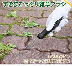 新品■隙間の雑草 ゴミをかき出す!すきまごっそり雑草ブラシ