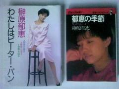 榊原郁恵 フォト&エッセイ 郁恵の季節 1982年+わたしはピーターパン