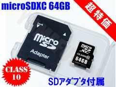定型外OK 激安ゆめセレクトmicroSDXC マイクロSDXC 64GB Class10 クラス10
