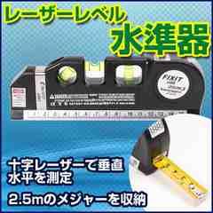 メジャー付 十字レーザーレベル 水準器 水平器