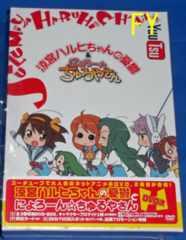 DVD「涼宮ハルヒちゃんの憂鬱&にょろーんちゅるやさん」BOX付