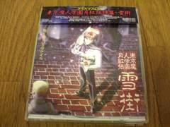 CD 東京魔人学園月紅伝詩篇〜雪街