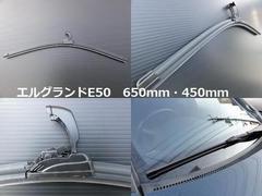 日産エアロワイパーブレード エルグランドE50