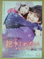 映画「抱きしめたい」チラシ10枚�A 北川景子 錦戸亮 関ジャニ∞
