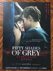 映画「FIFTY SHADES OF GREY」チラシ10枚