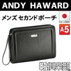 豊岡製鞄☆セカンドポーチ メンズ 黒 【ANDY HAWARD】