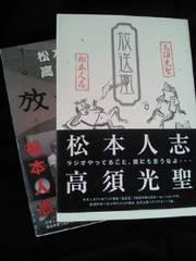 ダウンタウン 松本人志 高須光聖 FMラジオ 放送室 本 BOOK ブック 2冊セット