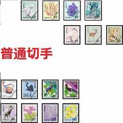 即決★未使用普通切手1520円分★額面割れでお得★ポイント消化