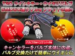 ツインカラー ウイポジバルブ T20 60連W ソケット付 赤橙