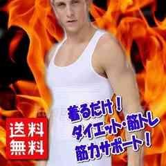 送料無料★話題の筋トレ加圧シャツ! 脂肪燃焼タンクトップL/白