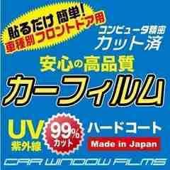 高級プロ仕様 N-BOXスラッシュ JF1,2 カーフィルム フロントト