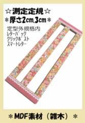 ★HM★厚さ2�p3�p測定定規レターパック.クリックポスト.スマートレター(ピンク花柄)