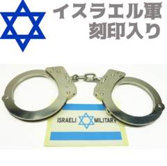 手錠 イスラエル軍 刻印入り PL-HDF1 ポリス 警察 POLICE tejo 護身