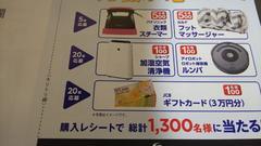 JCBギフトカード3万円ルンバ空気清浄機当たるレシート1口