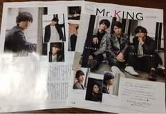 Ray 10月号 Mr.KING 切り抜き3ページ