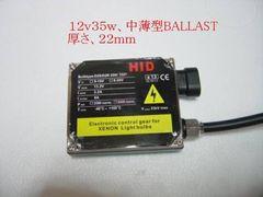 1個 厚型 超薄型.35w.55w.HID汎用交換用デジタルバラスト