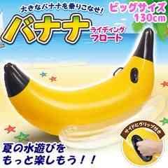 ビッグサイズ130cm バナナ ジャンボ浮き輪  ライディング
