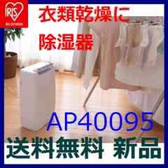 送料無料 新品 洗濯物の生乾き防止! パワフル除湿 アイリスオーヤマ