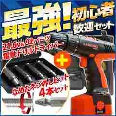 新品★電動ドライバー セット 充電式 106597-k
