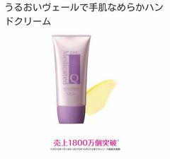 DHC  薬用Qハンドクリーム  50g