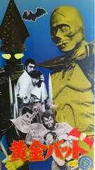 VHS『黄金バット・劇場版』昭和41年・千葉真一