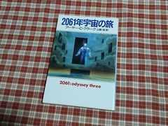 送料込/アーサー・C・クラーク/2061年宇宙の旅 ハヤカワ文庫SF