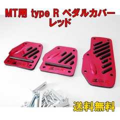MT車用 type R アルミペダルカバー レッド 3個セット 汎用